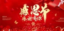 感恩节节日宣传活动展板素材