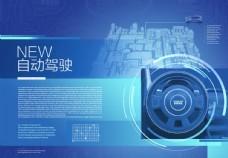 自动驾驶科技风广告设计