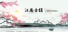 江南古镇旅游