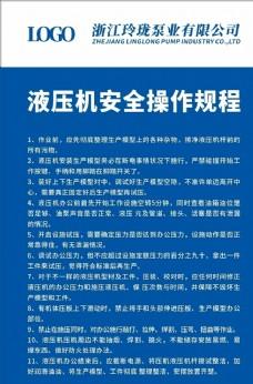 液压机安全操作规程