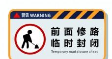 警示牌 指示牌