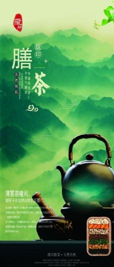 茶叶店海报