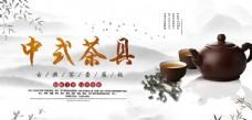 产品设计茶具展板