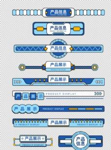 淘寶藍色電器類詳情頁導航條