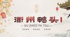 衢州鸭头文化墙