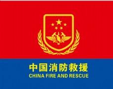 消防救援旗