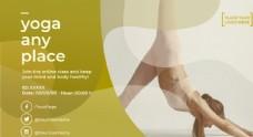瑜伽運動宣傳橫幅模板