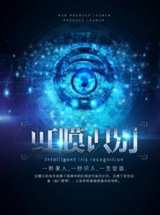 人工智能科技感海報