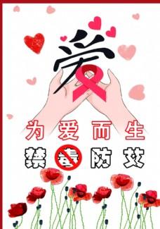 為愛而生禁毒防艾