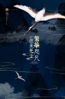 新中式大氣房地產海報