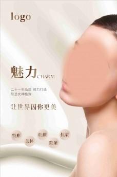 美容護膚整形海報設計