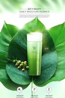 綠色清新風化妝品海報廣告