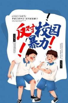 反對校園暴力公益宣傳海報素材