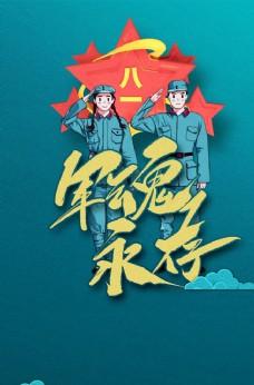 建军节活动海报背景模板