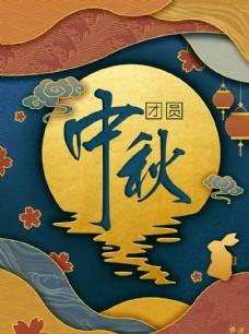 PS中秋节海报