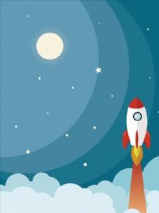 天空火箭儿童产品广告海报