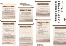 新中式文化墙