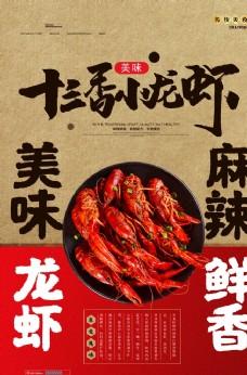 十三香小龍蝦海報