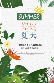 你好夏天新品海报