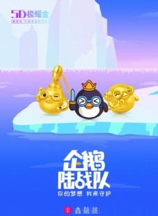 企鹅陆战队