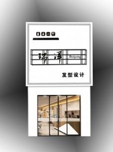 美發店門頭設計