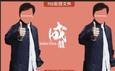 成龙抠图PSD文件