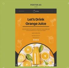 橙汁清涼海報
