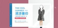 夏季女装新品