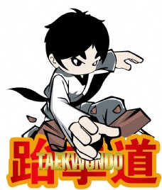 跆拳道武术卡通漫画