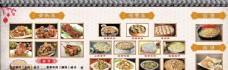 菜谱  莜面  价目表
