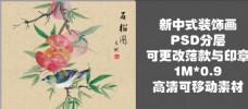 新中式装饰画-花鸟