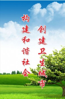 蓝天白云绿草地