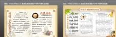 健康教育 宣传栏 中医健康教育
