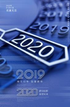 創意2020新年元旦宣傳海報