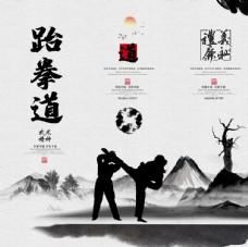 中國風水墨跆拳道文化墻宣傳展板