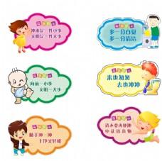 衛生間卡通標語