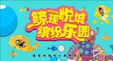 卡通鯨魚海洋球