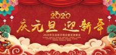 2020中國風元旦文藝晚會展板