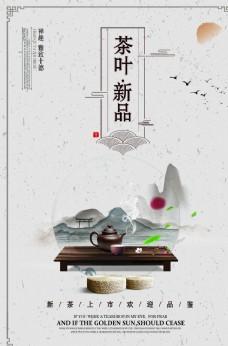 茶叶新品促销宣传海报