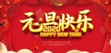 2020鼠年元旦新年聯歡晚會展