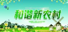 新农村海报