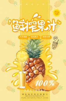 果汁海報  卡通菠蘿