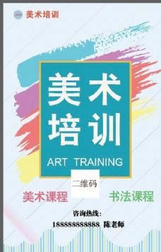 美术教育机构培训招生