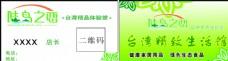 陆岛之恋 绿色 广告 设计
