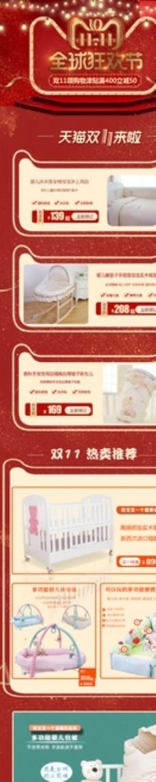 母婴生活馆源文件素材详情图片