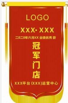 锦旗冠军广告设计