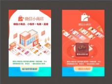 微信直播賣貨小商店小程序電商