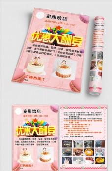 蛋糕烘焙dm宣传单