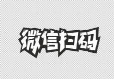 微信掃碼字體字形主題海報素材