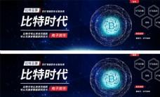 虚拟货币banner